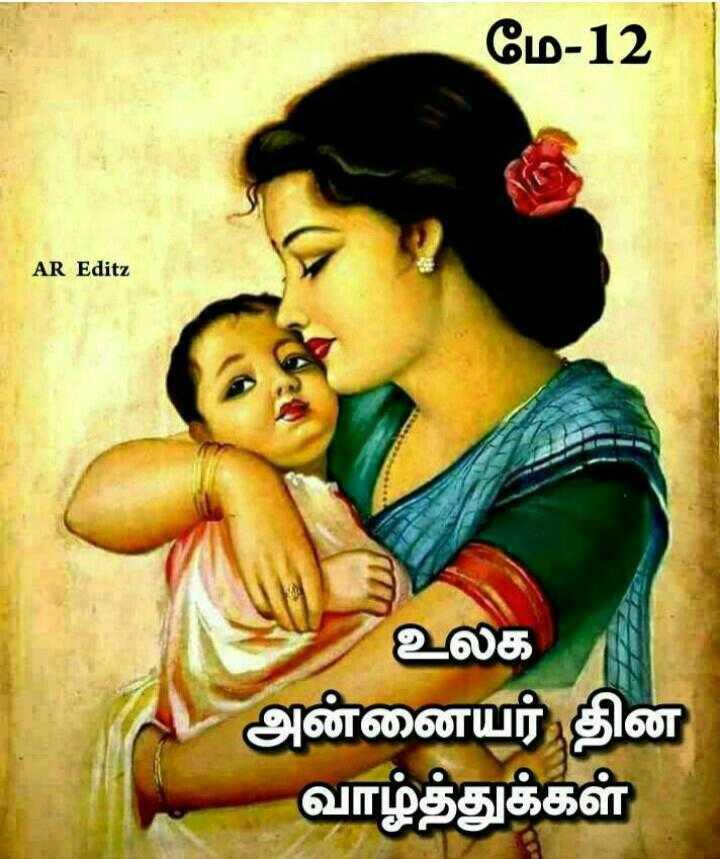 happy mothers day - மே - 12 AR Editz உலக அன்னையர் தின வாழ்த்துக்கள் - ShareChat