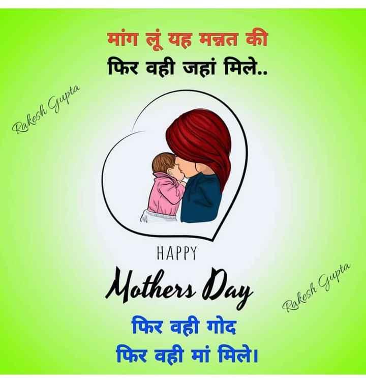 happy mothers day special - मांग लूं यह मन्नत की फिर वही जहां मिले . . Rakesh Gupta HAPPY Mothers Day फिर वही गोद फिर वही मां मिले । Rakesh Gupta - ShareChat