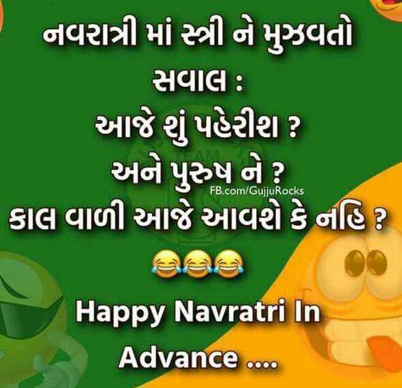 🙏happy navratri 🙏 - નવરાત્રી માં સ્ત્રી ને મુકવતો સવાલ : ' આજે શું પહેરીશ ? અને પુરુષ ને ? ' કાલ વાળી આજે આવશે કે નહિ ? FB . com / GujjuRocks Happy Navratri In Advance . . . - ShareChat