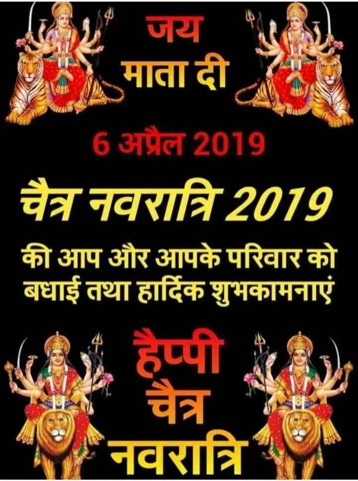 happy navratri🙏🙏🙏🙏 - जय माता दी 6 अप्रैल 2019 चैत्र नवरात्रि 2019 की आप और आपके परिवार को बधाई तथा हार्दिक शुभकामनाएं हैप्पी चैत्र नवरात्रि - ShareChat