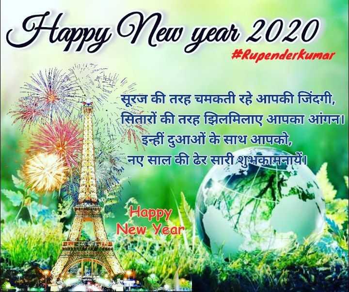 🌷Happy new year🌷2020🌷 - Happy New year 2020 # Rupenderkumar सूरज की तरह चमकती रहे आपकी जिंदगी , सितारों की तरह झिलमिलाए आपका आंगन । BY इन्हीं दुआओं के साथ आपको , नए साल की ढेर सारी शुभकामनायें । Happy New Year - ShareChat