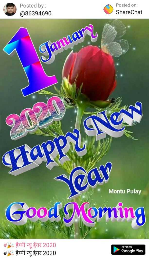 🌷Happy new year🌷2020🌷 - Posted by : @ 86394690 Posted on : ShareChat Januam Happy New Sear Good Morning Montu Pulay GET IT ON # # supay $ R 2020 sup T 2020 Google Play - ShareChat