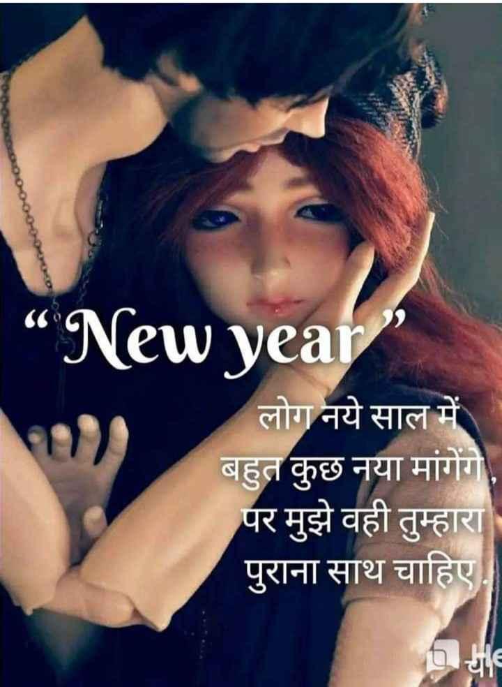 """happy newyear - D000 - 000 - 00 """" New year लोग नये साल में बहुत कुछ नया मांगेंगे , पर मुझे वही तुम्हारा पुराना साथ चाहिए . - ShareChat"""
