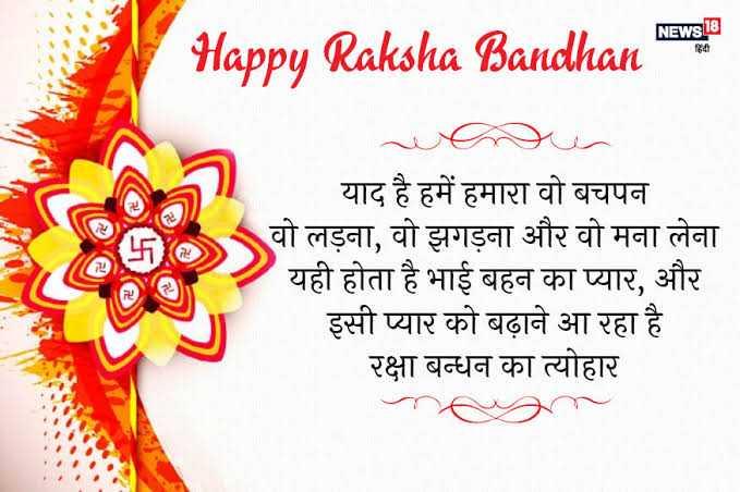 happy rakshabhandan - NEWS 18 Happy Raksha Bandhan when ज याद है हमें हमारा वो बचपन वो लड़ना , वो झगड़ना और वो मना लेना यही होता है भाई बहन का प्यार , और इसी प्यार को बढ़ाने आ रहा है रक्षा बन्धन का त्योहार AN - ShareChat