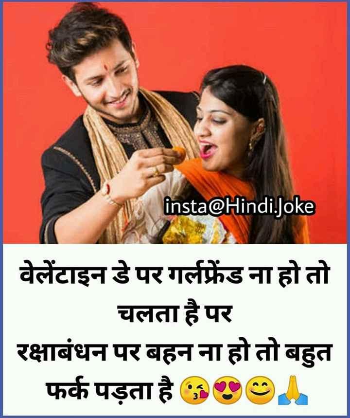 happy rakshabhandan - insta @ Hindi . Joke वेलेंटाइन डे पर गर्लफ्रेंड ना हो तो चलता है पर रक्षाबंधन पर बहन ना हो तो बहुत फर्क पड़ता है 1991 - ShareChat