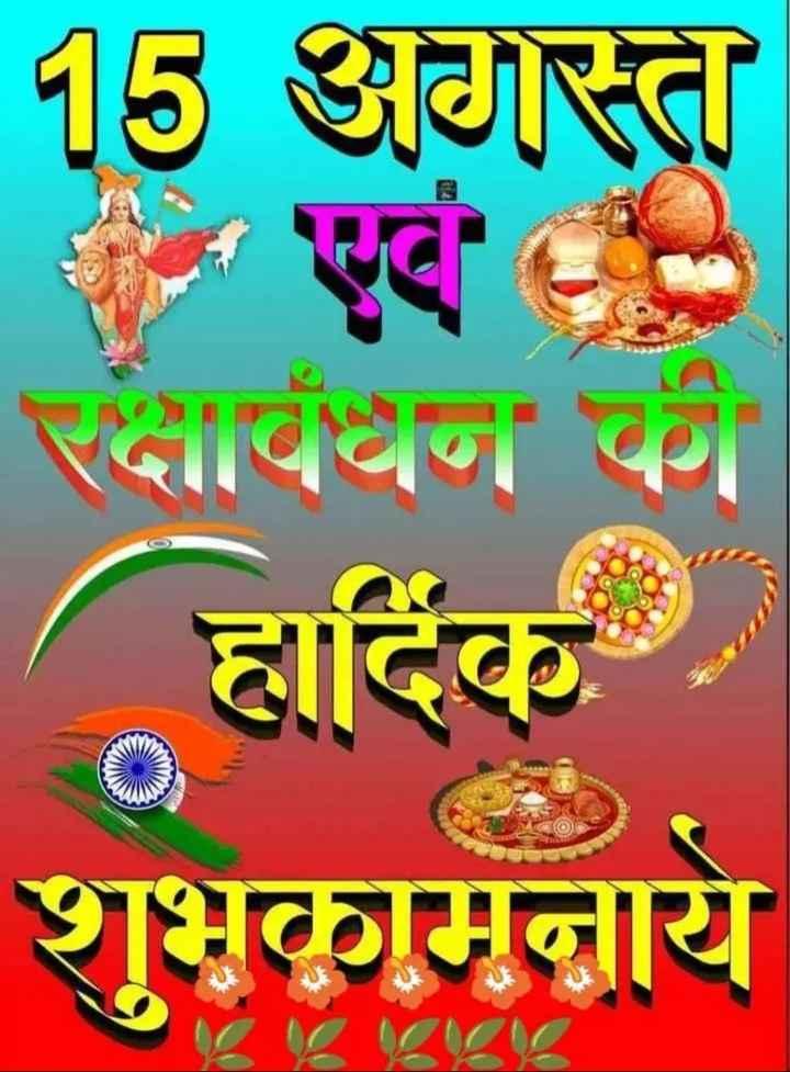 happy rakshabhandan - 15 अगस्त ॥ ५ ॥ ० सर्दिक शुभकामनाये - ShareChat