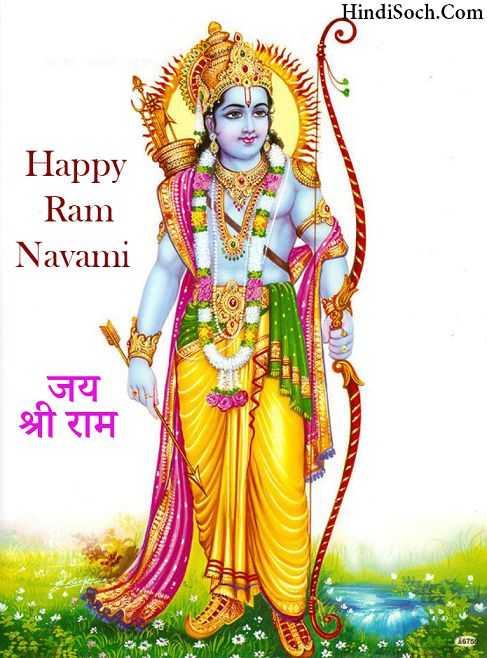 happy ram navami - HindiSoch . Com Happy Ram Navami जय श्री राम 075 - ShareChat
