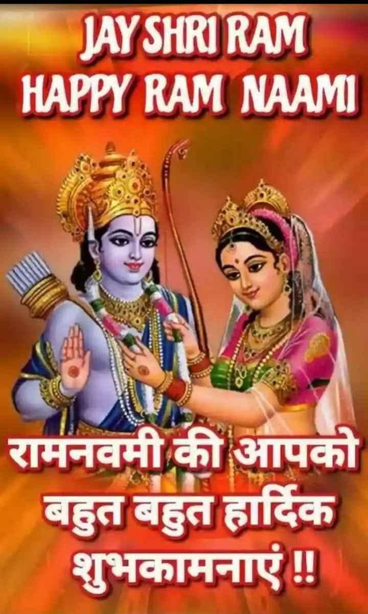 happy ram navami - JAY SHRI RAM HAPPY RAM NAAMI रामनवमी की आपको बहुत बहुत हार्दिक शुभकामनाएं ! - ShareChat
