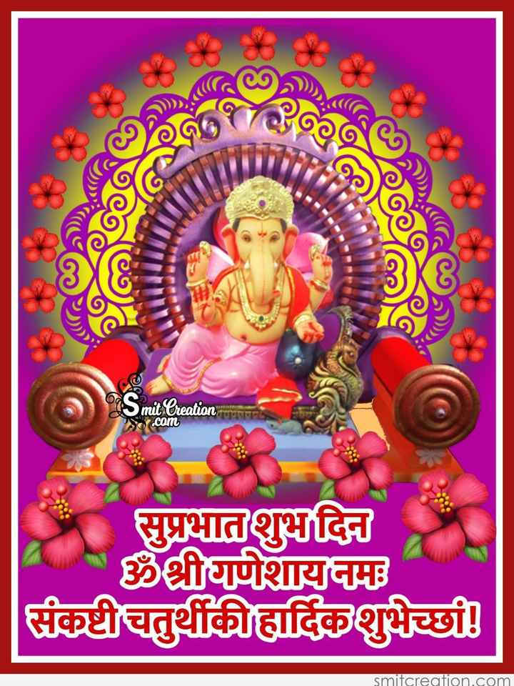 happy sankashti chaturthi - ०७० ० d ) mit Creation so . com सुप्रभातशुभदिवा ॐथीपोशायदछ संधीचतुर्थीकीर्दियुभेच्छा ! smitcreation . com - ShareChat