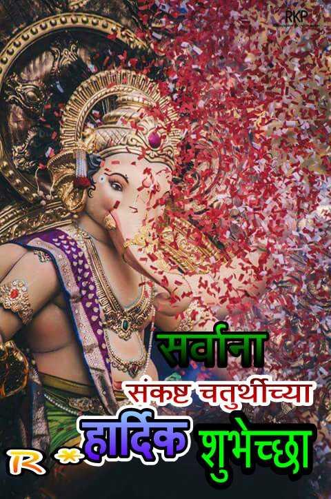 happy sankashti chaturthi - स्वाहा । संकष्ट चतुर्थीच्या शुभेच्छा # - ShareChat
