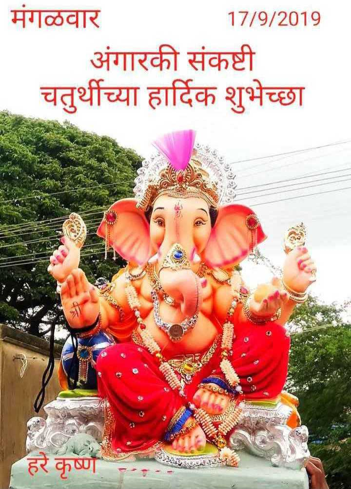 happy sankashti chaturthi - मंगळवार 17 / 9 / 2019 अंगारकी संकष्टी चतुर्थीच्या हार्दिक शुभेच्छा हरे कृष्ण - - - - - ShareChat