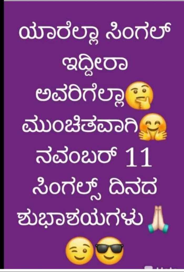 happy single life - ಯಾರೆಲ್ಲಾ ಸಿಂಗಲ್ ಇದ್ದೀರಾ ಅವರಿಗೆಲ್ಲಾ ಮುಂಚಿತವಾಗಿ ನವಂಬರ್ 11 ಸಿಂಗಲ್ಸ್ ದಿನದ ಶುಭಾಶಯಗಳು | - ShareChat