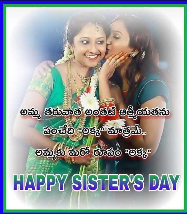 happy sisters day👭💐💐💐 - అమ్మ తరువాత అంతటి ఆత్మీయతను పంచేది అక్కడ మాత్రమే | అమ్యకు మరో ప్రపం అక్క HAPPY SISTER ' S DAY - ShareChat