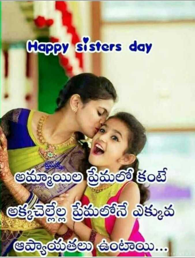🌺🌺happy sisters day🌺🌺 - Happy sisters day ఆ అమ్మాయిల ప్రేమలో కంటే - అక్కచెల్లెల్లో ప్రేమలోనే ఎక్కువ ఆప్యాయతలు ఉంటాయి . . . . - ShareChat