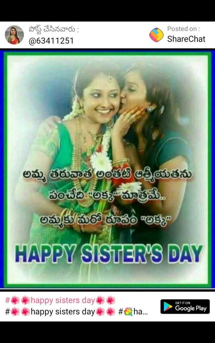 🌺🌺happy sisters day🌺🌺 - పోస్ట్ చేసినవారు : @ 63411251 Posted on : ShareChat అమ్మ తరువాత అంతటి ఆత్మీయతను - పంచేది అక్క మాత్రమే . . . | అమ్మకు మరో రూపం అక్క HAPPY SISTER ' S DAY HI GET IT ON # happy sisters days # # # happy sisters days * # ekha . . . - Google Play | - ShareChat