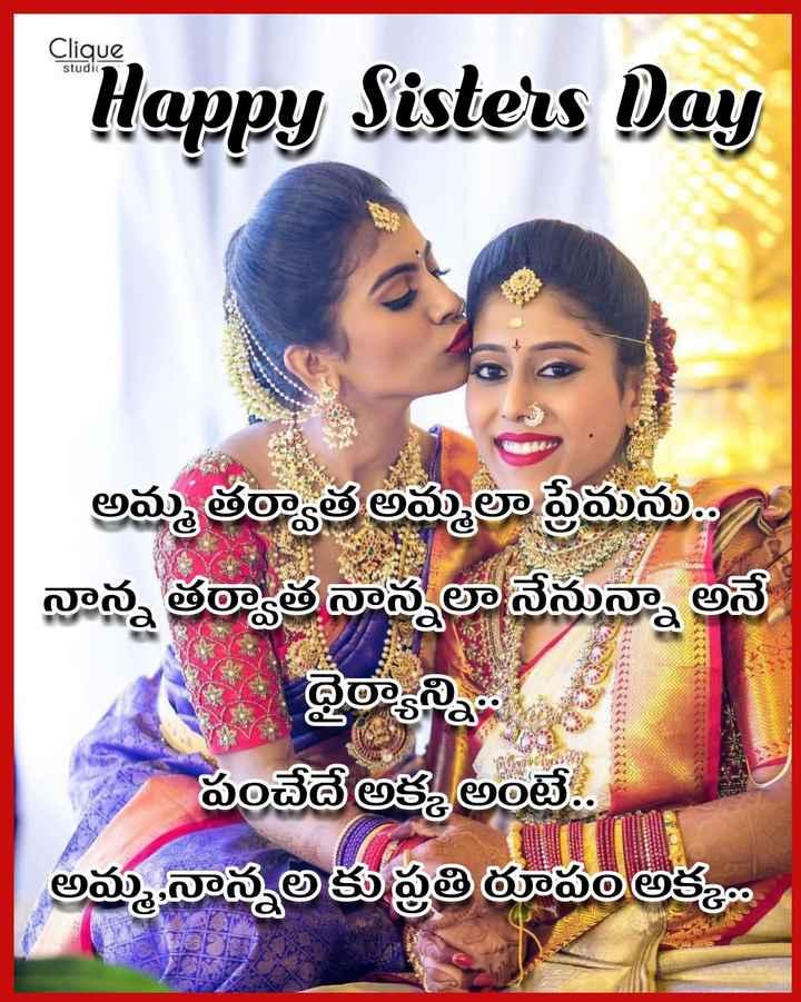 happy sisters day👭💐💐💐 - Clique studi Happy Sisters Day అమ్మ తర్వాత అమ్మలా ప్రేమను , | నాన్న తర్వాతనాన్ని నేనున్నా టే ధైర్యాన్ని ప్రంచైజై అక్క అంటే . అమ్మ . నాన్నఅక్భుతిథూపం అక్క NXXXXX - ShareChat