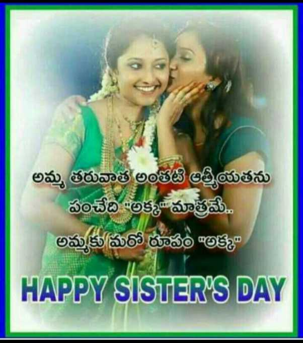 🌺🌺happy sisters day🌺🌺 - అమ్మ తరువాత అంతటి ఆత్మీయతను పంచేది అక్క మాత్రమే . . . . అమ్మకు మరో రూపం అక్క HAPPY SISTER ' S DAY - ShareChat