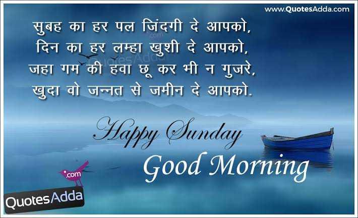 🌷🌸happy sunday friends🌸 🌷 - www . QuotesAdda . com सुबह का हर पल जिंदगी दे आपको , दिन का हर लम्हा खुशी दे आपको , जहा गम की हवा छ कर भी न गुजरे , खुदा वो जन्नत से जमीन दे आपको . Happy Sunday Good Morning . com Quotes Adda - ShareChat