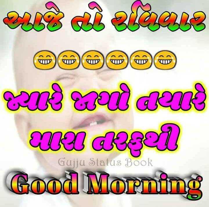 happy sunday morning 🌹 - ர இதன் , இயல்புமைக் மானானானனான që ud den Skl akager Good Morning Gujju Status Book - ShareChat