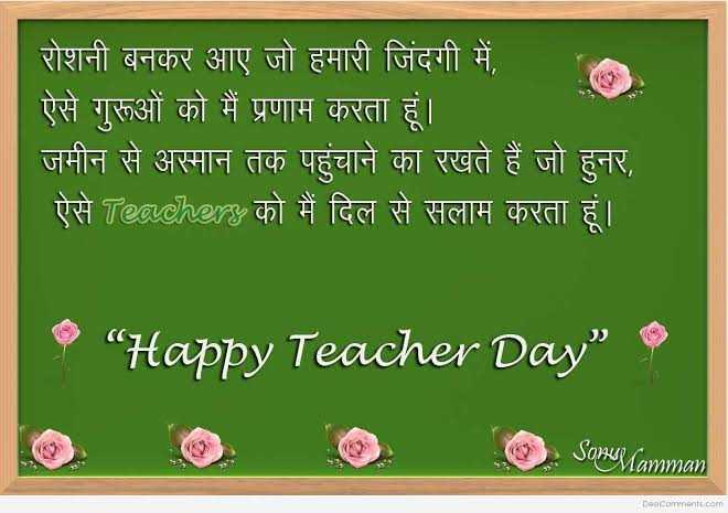 happy teacher day🙏 - रोशनी बनकर आए जो हमारी जिंदगी में , ऐसे गुरूओं को मैं प्रणाम करता हूं । जमीन से अस्मान तक पहुंचाने का रखते हैं जो हुनर , ऐसे Teachers को मैं दिल से सलाम करता हूं । * Happy Teacher Day Dos comments . com - ShareChat