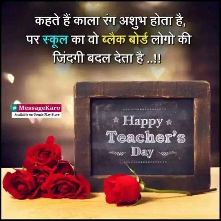 happy teacher day🙏 - कहते हैं काला रंग अशुभ होता है , पर स्कूल का वो ब्लैक बोर्ड लोगो की जिंदगी बदल देता है . . ! ! # MessageKaro Available on Google Play Store * Happy Teacher ' s mum Day vei - ShareChat