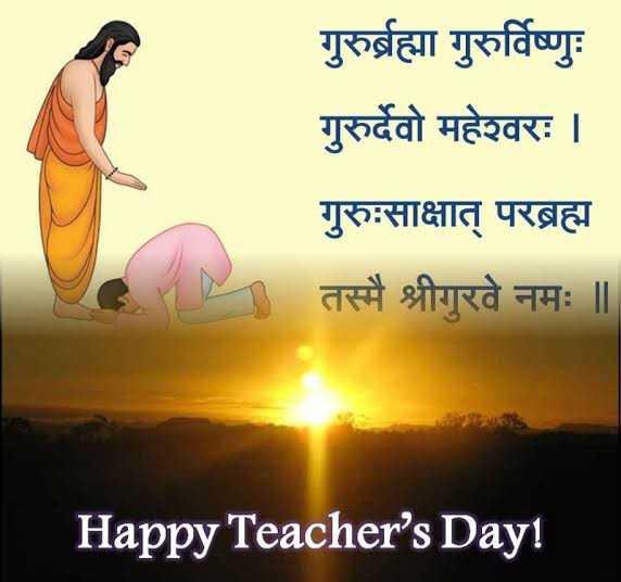 happy teachers day - गुरुर्ब्रह्मा गुरुर्विष्णुः गुरुर्देवो महेश्वरः । गुरुःसाक्षात् परब्रह्म तस्मै श्रीगुरवे नमः     Happy Teacher ' s Day ! - ShareChat