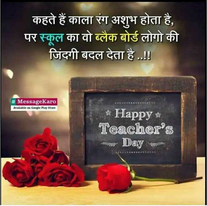 happy teachers day 💞💞💞💕💞💞💞 - कहते हैं काला रंग अशुभ होता है , पर स्कूल का वो ब्लैक बोर्ड लोगो की जिंदगी बदल देता है . . ! ! # MessageKaro Available on Google Play Store * Happy Teacher ' s ady Day resea - ShareChat
