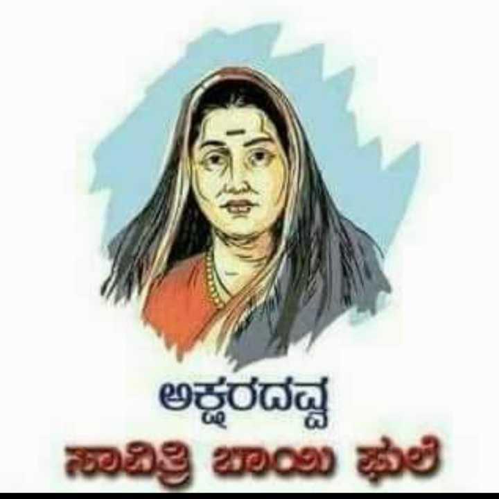 happy teachers day - ಅಕ್ಷರದವ್ವ ಸಾವಿತ್ರಿ ಬಾಯಿ ಫುಲೆ - ShareChat
