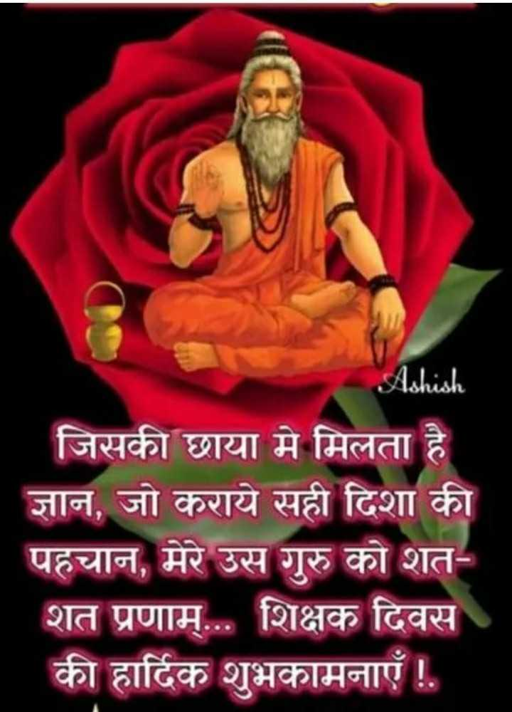 happy teachers day - Ashish जिसकी छाया मे मिलता है ज्ञान , जो कराये सही दिशा की पहचान , मेरे उस गुरु को शत शत प्रणाम . . . शिक्षक दिवस की हार्दिक शुभकामनाएँ ! . - ShareChat