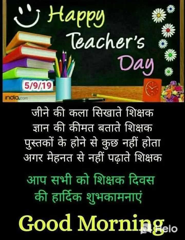 happy_teachers_day - ☺ Happy Teacher ' s a Days 5 / 9 / 19 india . com जीने की कला सिखाते शिक्षक ज्ञान की कीमत बताते शिक्षक पुस्तकों के होने से कुछ नहीं होता अगर मेहनत से नहीं पढ़ाते शिक्षक आप सभी को शिक्षक दिवस की हार्दिक शुभकामनाएं Good Morningelo - ShareChat