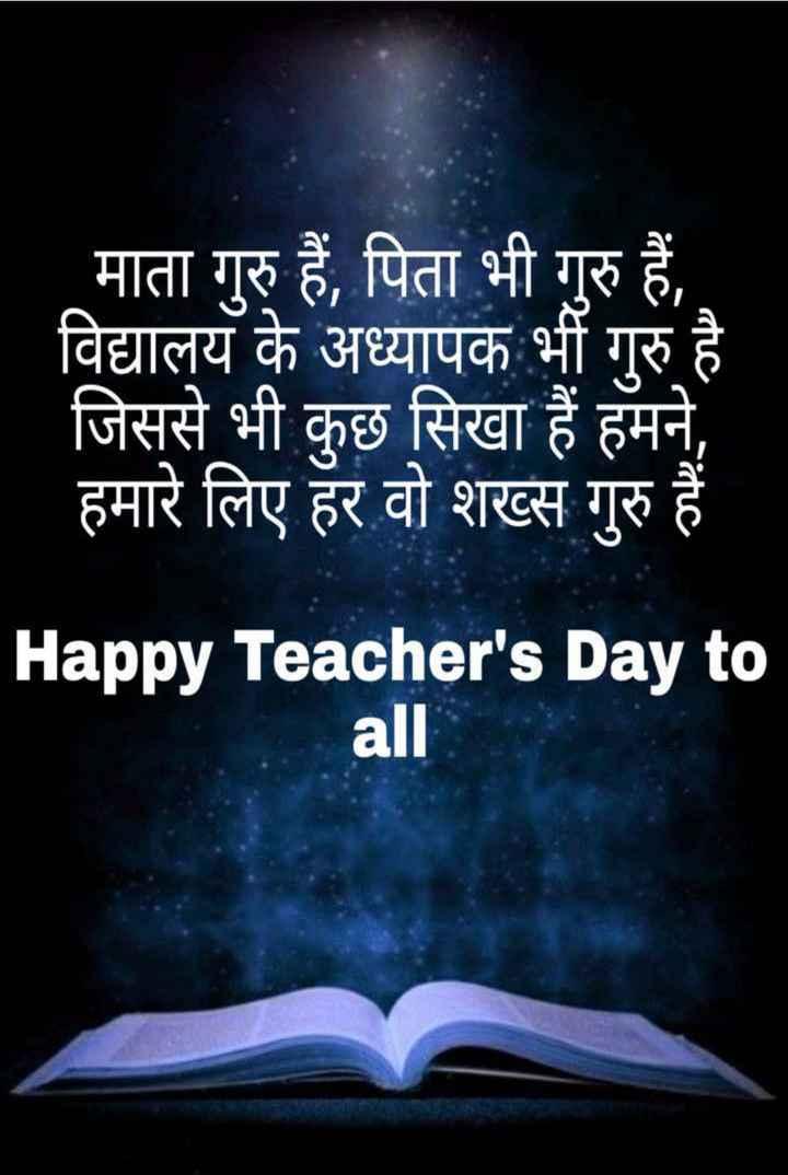 happy teachers day - माता गुरु हैं , पिता भी गुरु हैं , विद्यालय के अध्यापक भी गुरु है जिससे भी कुछ सिखा हैं हमने , हमारे लिए हर वो शख्स गुरु हैं Happy Teacher ' s Day to all - ShareChat