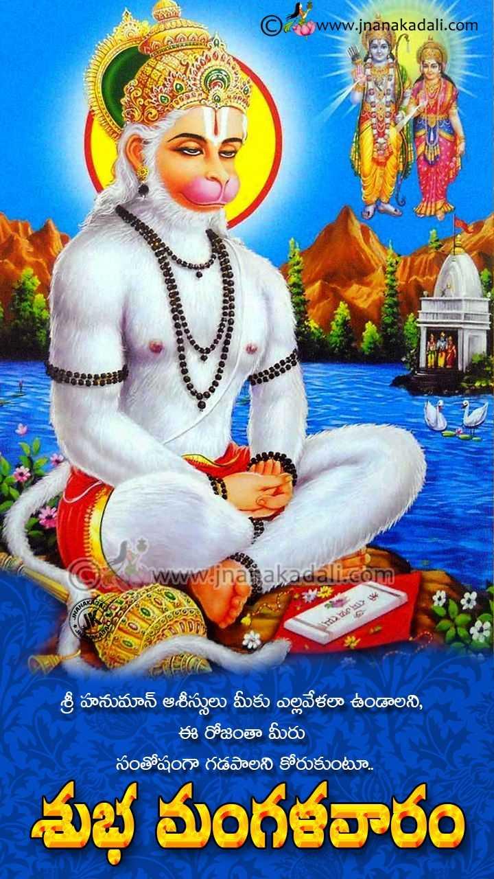 happy tuesday to all - © / www . jnanakadali . com ww . jna akadali . com ATAKA శ్రీ హనుమాన్ ఆశీస్సులు మీకు ఎల్లవేళలా ఉండాలని , ఈ రోజంతా మీరు సంతోషంగా గడపాలని కోరుకుంటూ . శుభ మంగళవారం - ShareChat