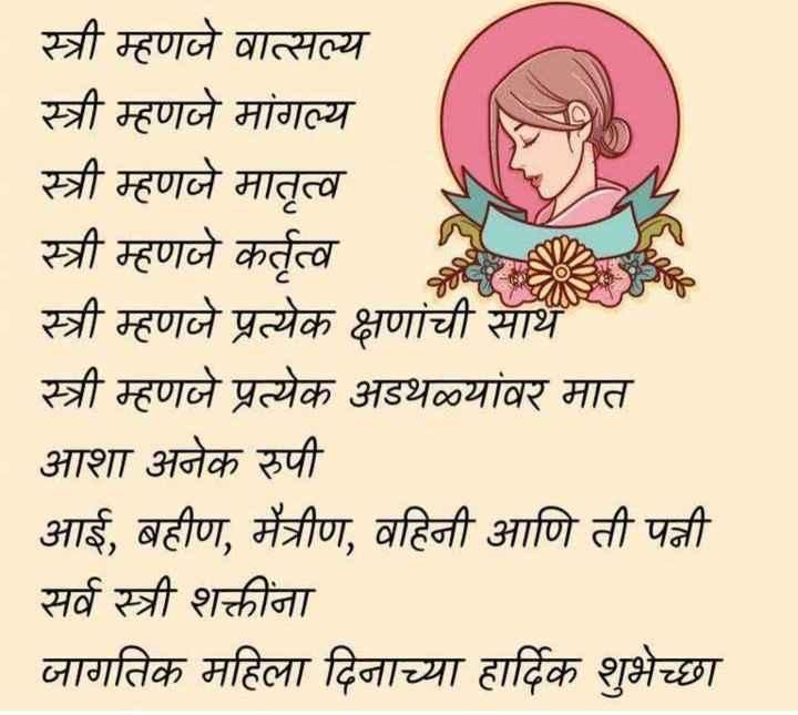 happy women's day - 9 स्त्री म्हणजे वात्सल्य स्त्री म्हणजे मांगल्य स्त्री म्हणजे मातृत्व स्त्री म्हणजे कर्तृत्व स्त्री म्हणजे प्रत्येक क्षणांची साथ स्त्री म्हणजे प्रत्येक अडथळ्यांवर मात आशा अनेक रुपी । आई , बहीण , मैत्रीण , वहिनी आणि ती पत्नी सर्व स्त्री शक्तीना जागतिक महिला दिनाच्या हार्दिक शुभेच्छा - ShareChat