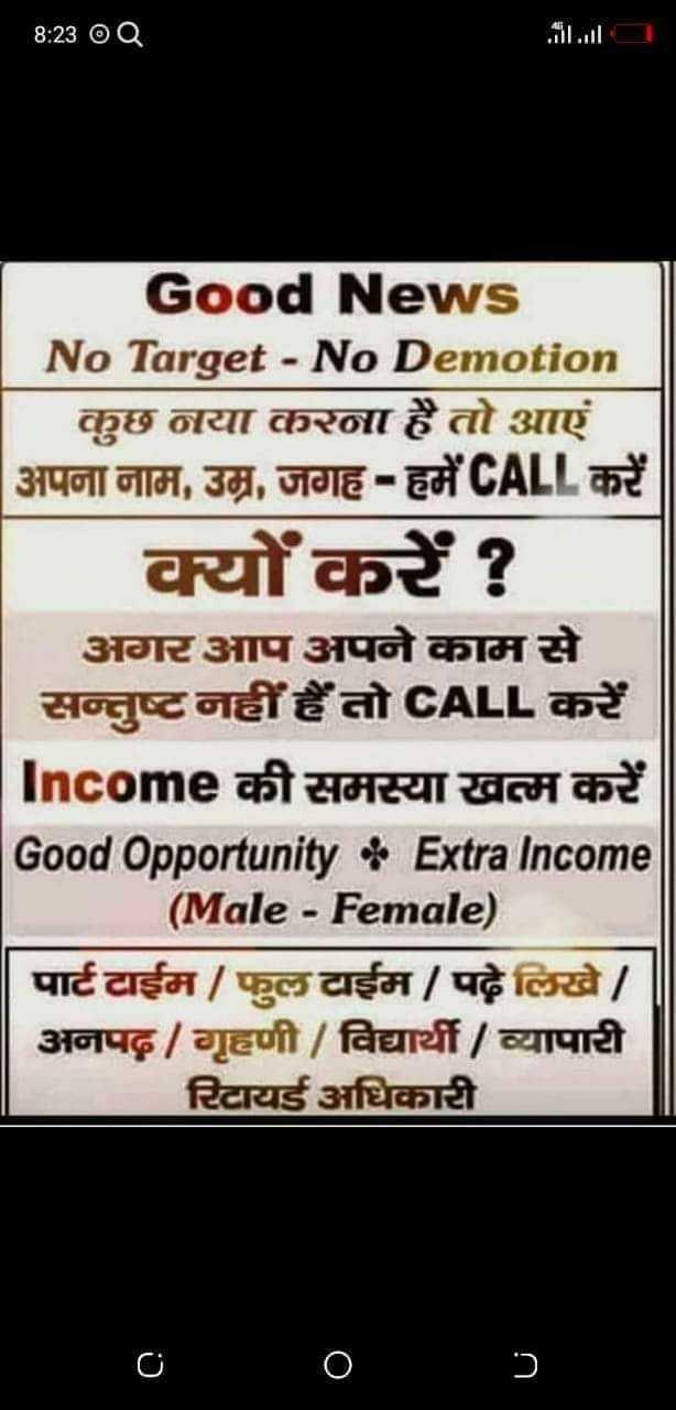 hard work - 8 : 23 0Q Good News No Target - No Demotion कुछ नया करना है तो आएं अपना नाम , उम्र , जगह - हमें CALL करें क्यों करें ? अगर आप अपने काम से | सन्तुष्ट नहीं हैं तो CALL करें Income की समस्या खत्म करें Good Opportunity Extra Income ( Male - Female ) पार्टटाईम / फुल टाईम / पढ़े लिखे । अनपढ़ | गृहणी / विद्यार्थी / व्यापारी रिटायर्ड अधिकारी - ShareChat