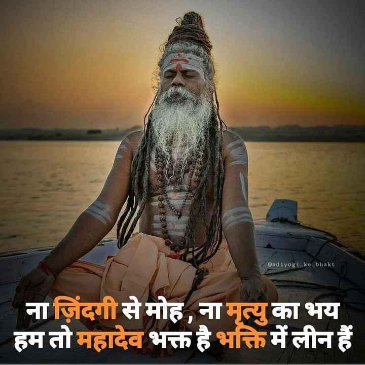har har mahadev - @ adiyogi _ ke _ bhakt ना जिंदगी से मोह , ना मृत्यु का भय हम तो महादेव भक्त है भक्ति में लीन हैं - ShareChat