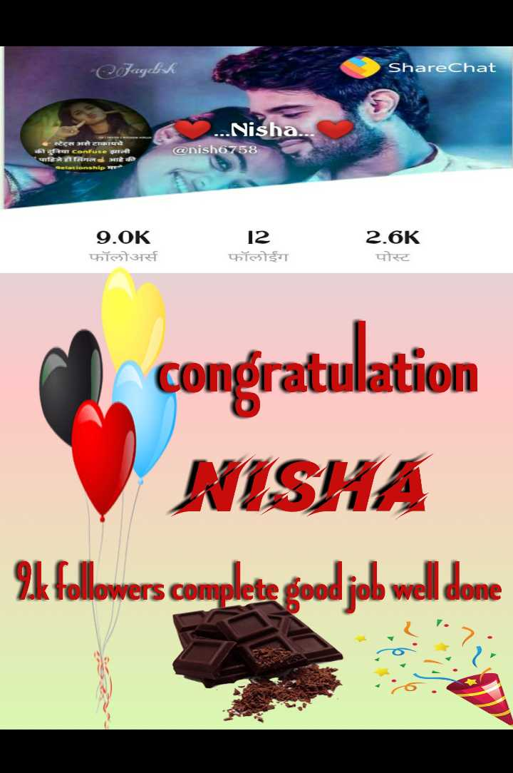 hatke share chat profile - - e Taylish ShareChat स्टेट्स असे टाकायचे 267 E Confuse ca ' पाहिजे ही सिंगलdआहे की Relationship . Nisha . . @ nish6758 9 . OK फॉलोअर्स 12 फॉलोईंग 2 . 6K पोस्ट congratulation NISHA el followers complete good job wel done ers - ShareChat