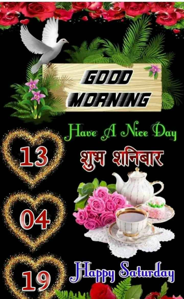 have a nice day...✍🌷🌷 - GDDD MOANING Have A Nice Day वा ज़ि day - ShareChat