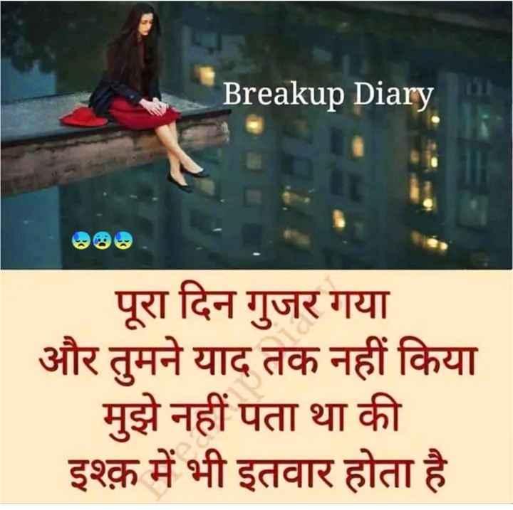heart break 💔 - Breakup Diary पूरा दिन गुजर गया और तुमने याद तक नहीं किया मुझे नहीं पता था की इश्क़ में भी इतवार होता है - ShareChat