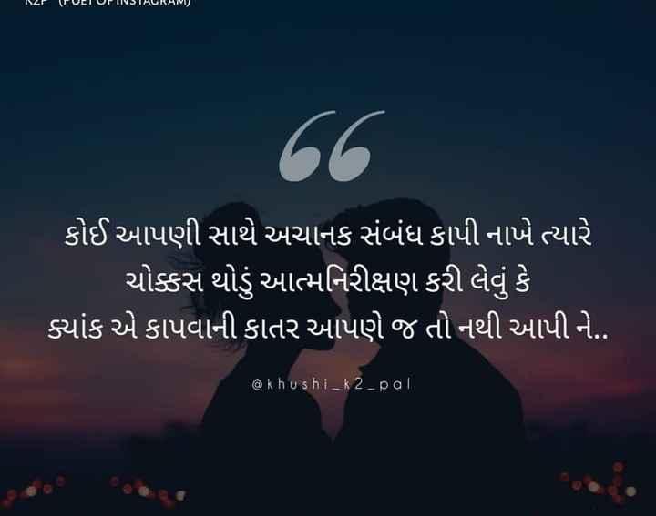heart break 💔 - N2P PUCIUP INSTAGRAIVI ) કોઈ આપણી સાથે અચાનક સંબંધ કાપી નાખે ત્યારે ' ચોક્કસ થોડું આત્મનિરીક્ષણ કરી લેવું કે ક્યાંક એ કાપવાની કાતર આપણે જ તો નથી આપી ને . . @ khushi k 2pal - ShareChat