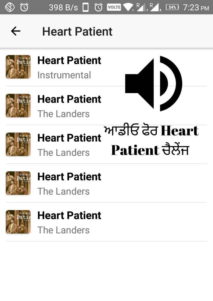 heart patient by the landers - ☺ ☺ 398 B / s 0 © VOLTER RA , 54 % 7 : 23 PM t Heart Patient Pati Heart Patient Instrumental Patid Heart Patient The Landers . ਆਡੀਓ ਫੋਰ Heart Heart Patient The Landers Patient FSH Heart Patient The Landers Pati Heart Patient The Landers - ShareChat