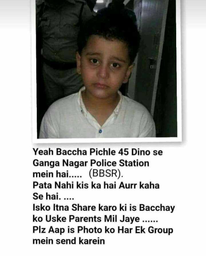 help point - Yeah Baccha Pichle 45 Dino se Ganga Nagar Police Station mein hai . . . . . ( BBSR ) . Pata Nahi kis ka hai Aurr kaha Se hai . . . . . Isko Itna Share karo ki is Bacchay ko Uske Parents Mil Jaye . Plz Aap is Photo ko Har Ek Group mein send karein - ShareChat