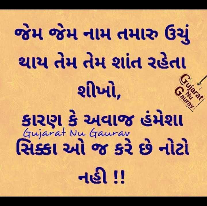 hero - જેમ જેમ નામ તમારુ ઉચું થાય તેમ તેમ શાંત રહેતા શીખો , કારણ કે અવાજ હંમેશા સિક્કા ઓ જ કરે છે નોટો નહી ! ! Gujarat Gaurav Nu Gujarat Nu Gaurav - ShareChat