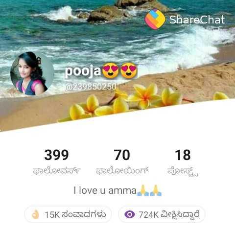 hi !!! - ShareChat pooja @ 239850250 399 70 18 ಫಾಲೋವರ್ಸ್ ಫಾಲೋಯಿಂಗ್ ಪೋಸ್ಟ್ I love u amma 3 15K ಸಂವಾದಗಳು 0724K ವೀಕ್ಷಿಸಿದ್ದಾರೆ - ShareChat