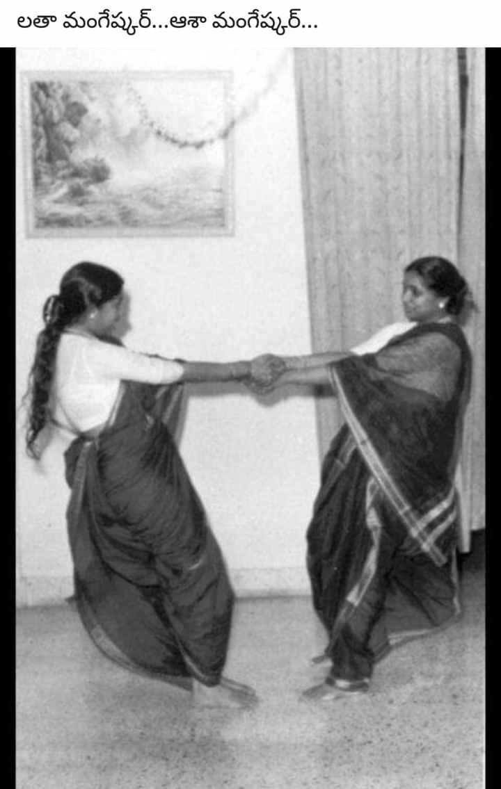 hi friends - లతా మంగేష్కర్ . . . ఆశా మంగేష్కర్ . . . - ShareChat