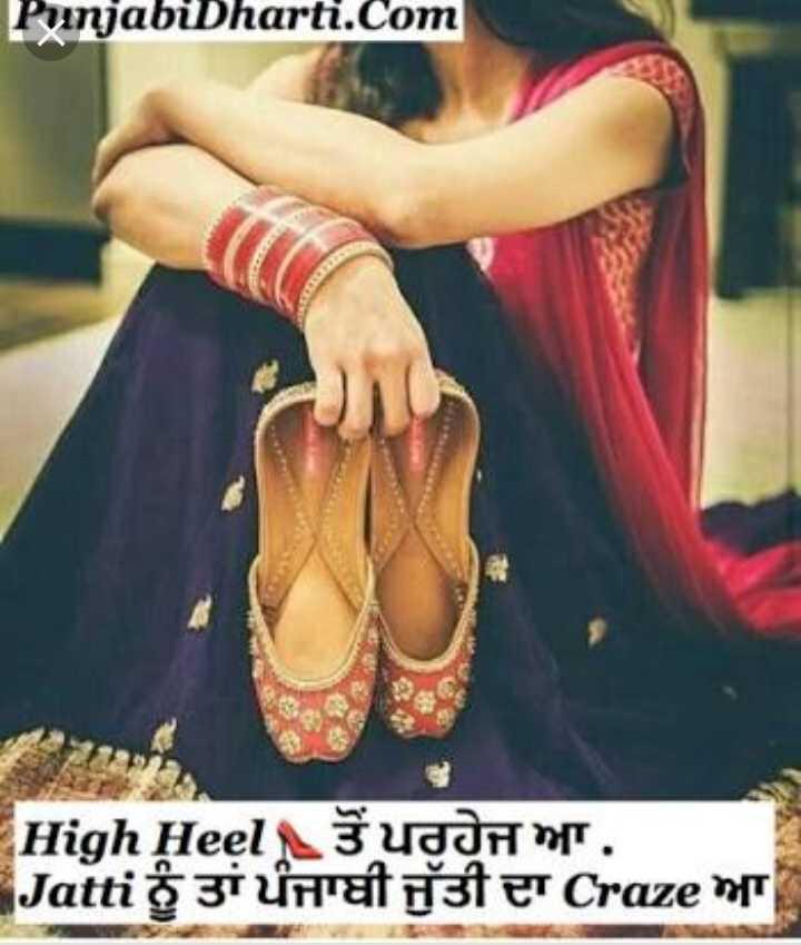 high heel - PunjabiDharti . Com High Heels ਤੋਂ ਪਰਹੇਜ ਆ . Jatti ਨੂੰ ਤਾਂ ਪੰਜਾਬੀ ਜੁੱਤੀ ਦਾ Craze ਆ - ShareChat