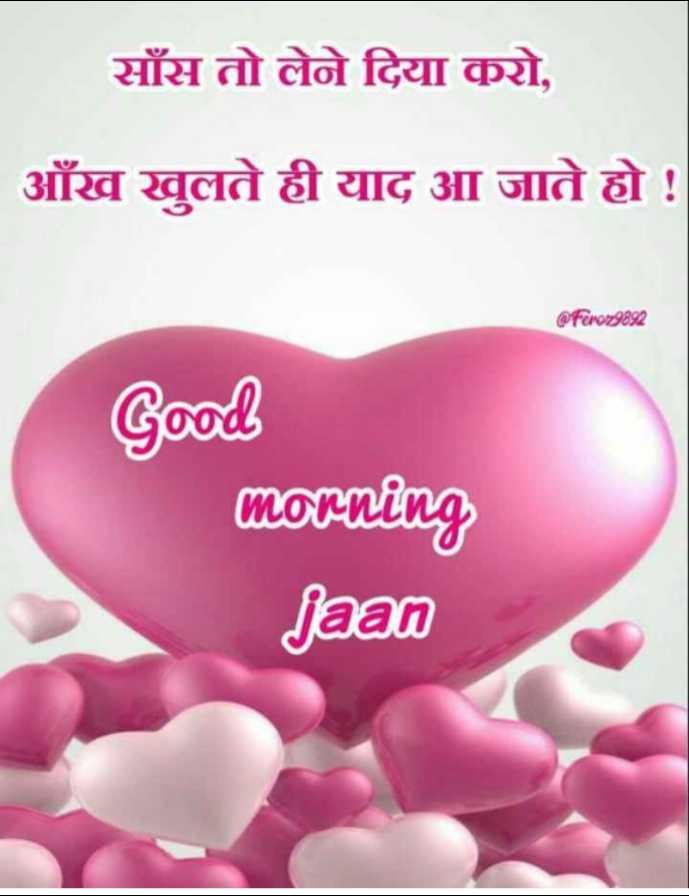 hii good morning friends - साँस तो लेने दिया करो , आँख खुलते ही याद आ जाते हो ! Feroz9892 Gook morning jaan - ShareChat