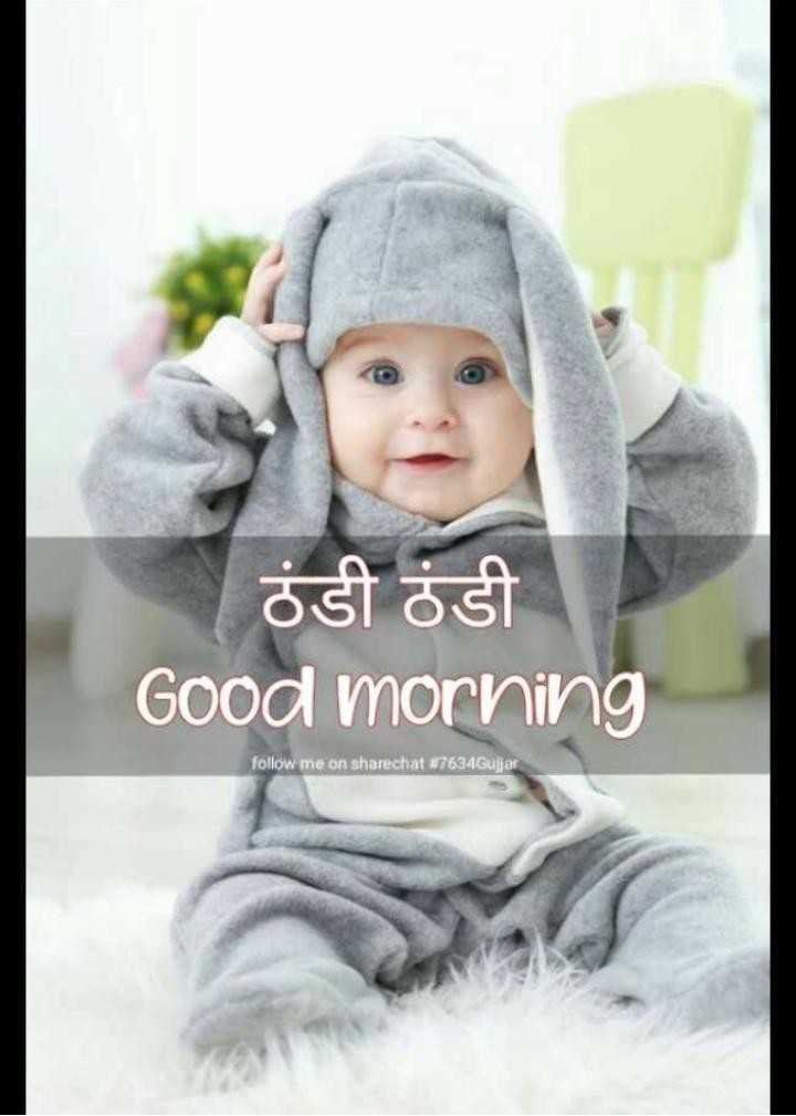 hii good morning friends - ठंडी ठंडी Good morning follow me on sharechat 47634Gujarn - ShareChat