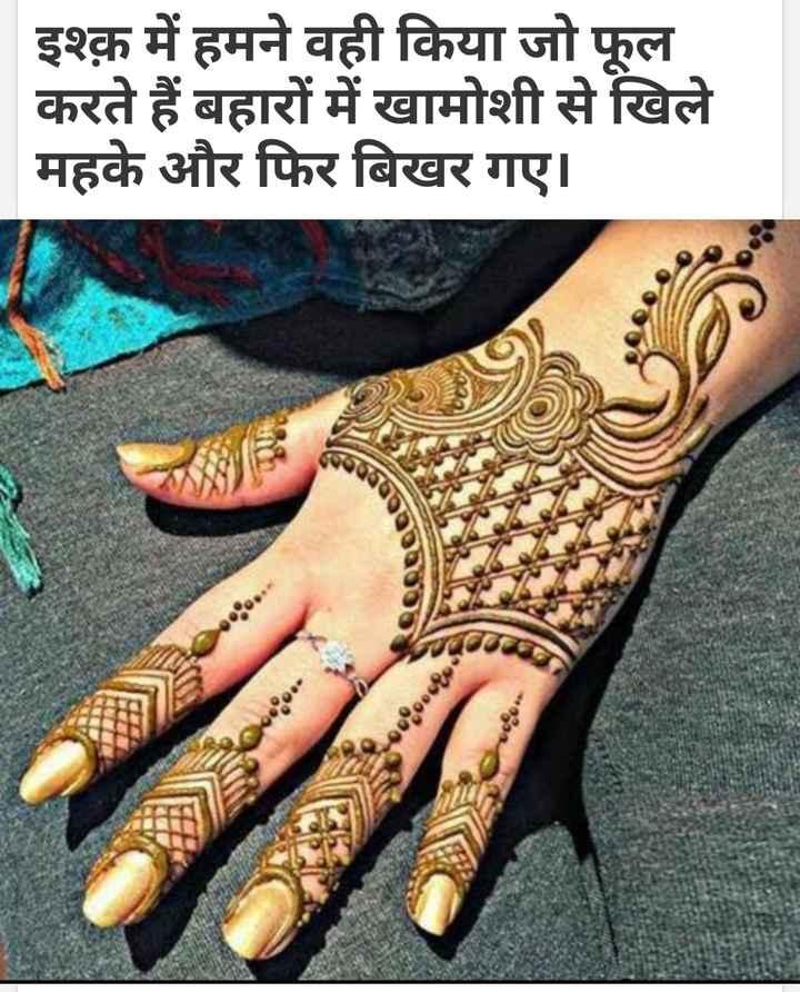 hindi shayri - इश्क़ में हमने वही किया जो फूल करते हैं बहारों में खामोशी से खिले महके और फिर बिखर गए । Qoog ००० ••••• - ShareChat