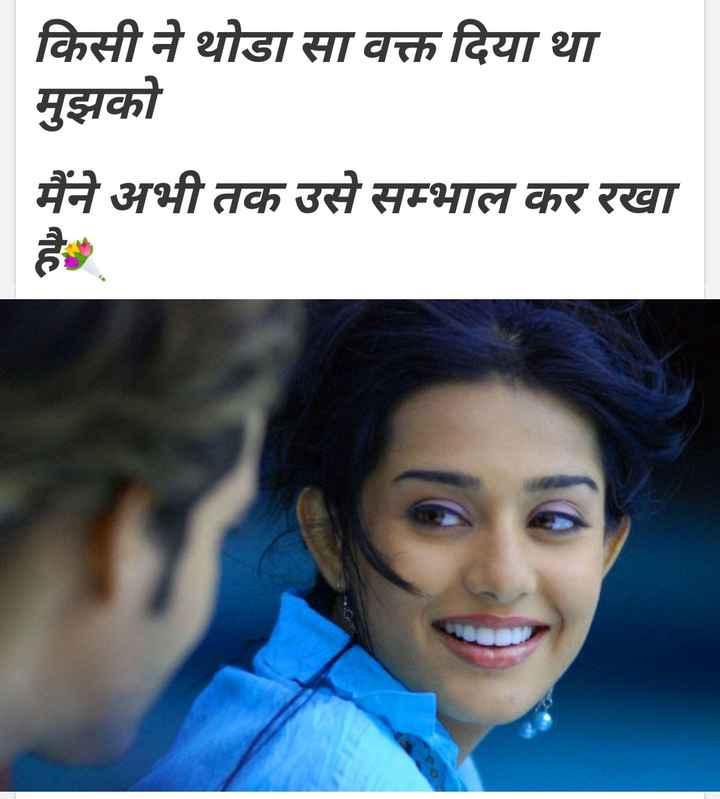 hindi shayri - किसी ने थोडा सा वक्त दिया था मुझको । मैंने अभी तक उसे सम्भाल कर रखा - ShareChat