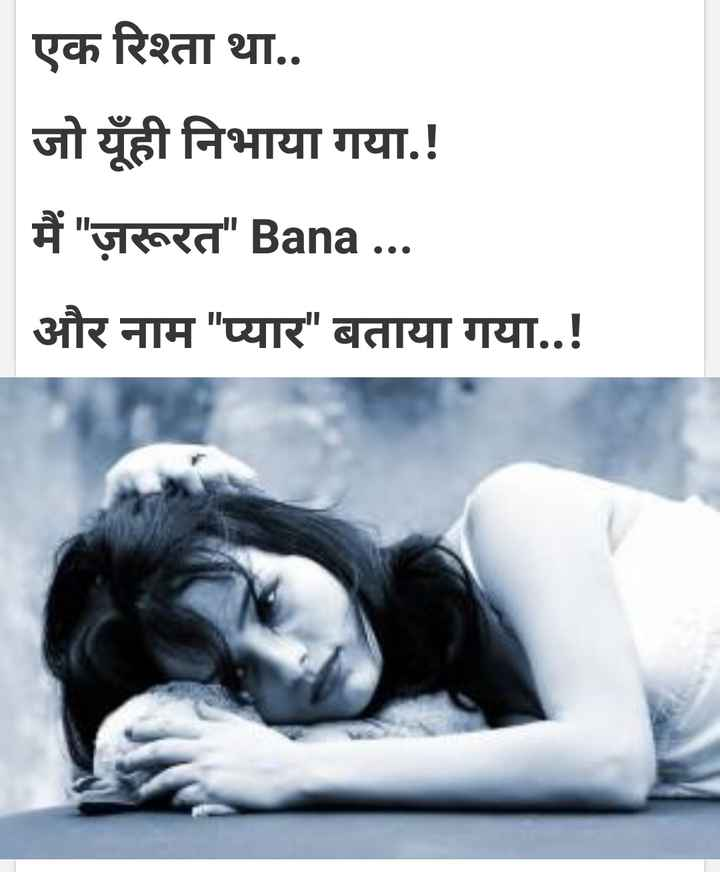 hindi shayri - एक रिश्ता था . . जो यूँही निभाया गया . ! मैं ज़रूरत Bana . . . और नाम प्यार बताया गया . . ! - ShareChat